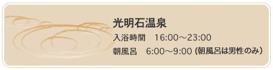 光明石温泉(男女サウナあり)[入浴時間]16:00〜23:00、[朝風呂]6:00〜9:00