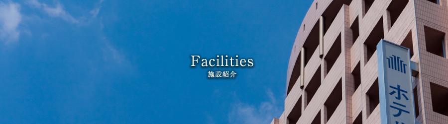 施設紹介 [Facilities] /ホテルNo1高知