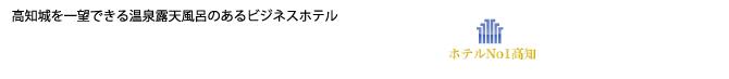 TOP/ホテルNo1高知