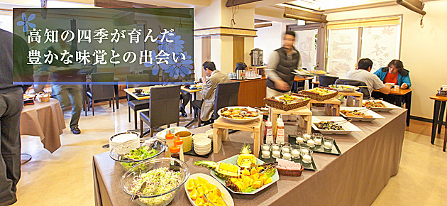 四季折々の新鮮な地元の食材をお楽しみください。