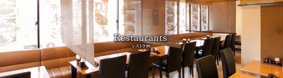 レストラン [Restaurants] /ホテルNo1高知