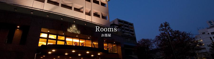 お部屋 [Rooms] /ホテルNo1高知