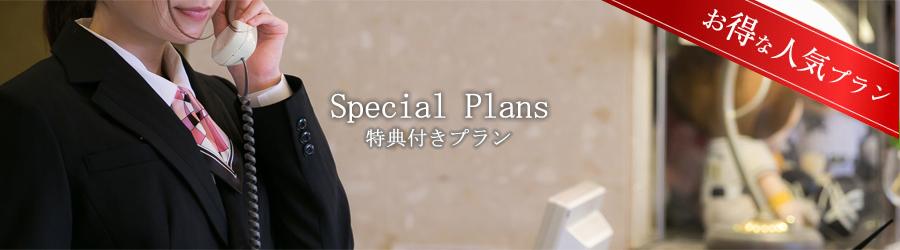 特典付プラン [Special Plans] /ホテルNo1高知