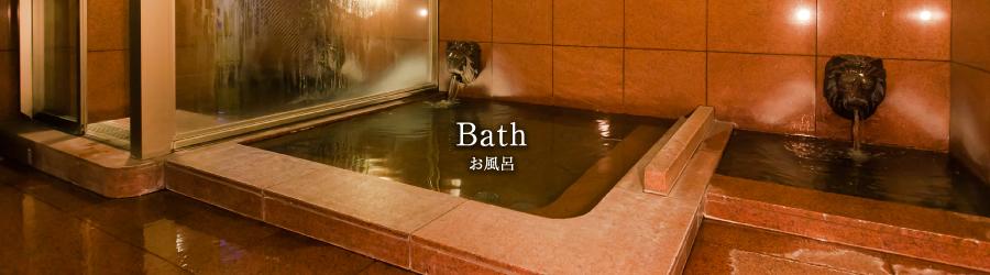 お風呂 [Bath] /ホテルNo1松山
