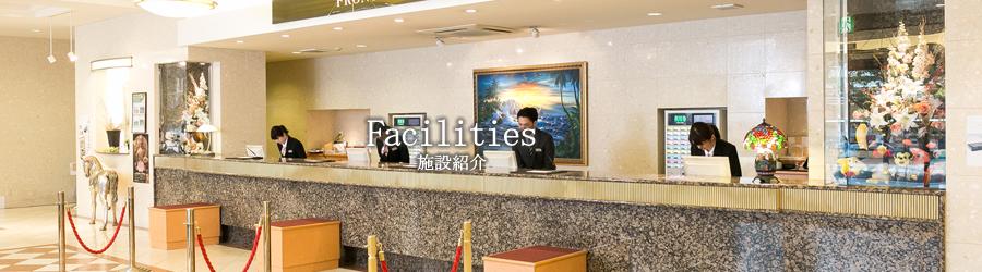 施設紹介 [Facilities] /ホテルNo1松山