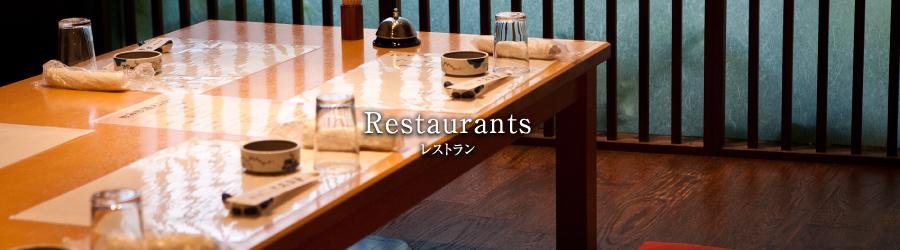 レストラン [Restaurants] /ホテルNo1松山