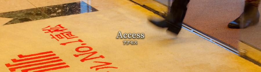 アクセス [Access] /ホテルNo1高松