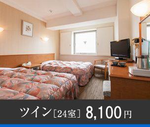 シングル[190室] 5,290円
