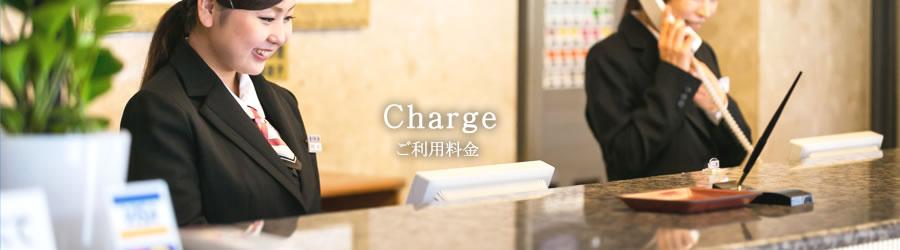 料金 [Charge] /ホテルNo1高松