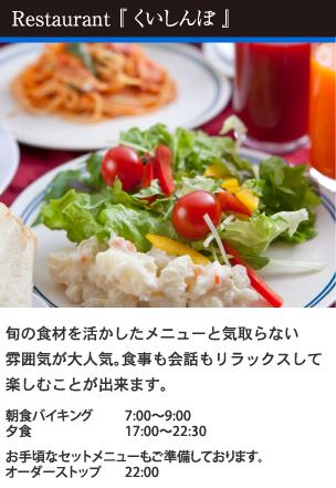 レストラン「くいしんぼ」