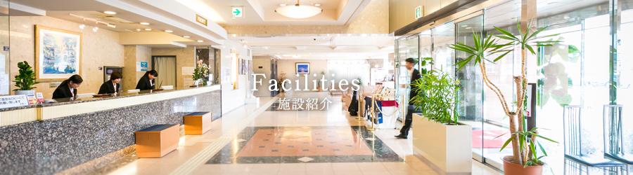 施設紹介 [Facilities] /ホテルNo1高松