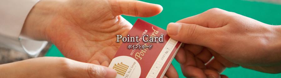 ポイントカード [PointCard] /ホテルNo1高松