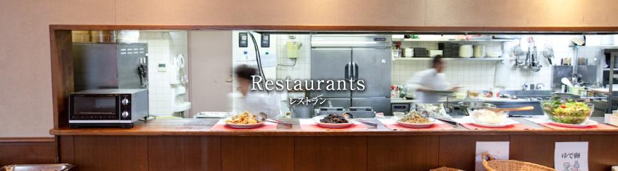 レストラン [Restaurants] /ホテルNo1高松